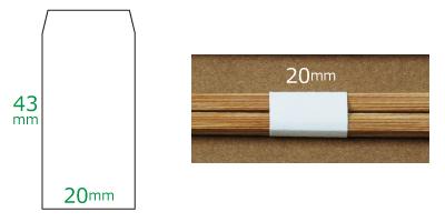 箸帯20mm巾イメージ