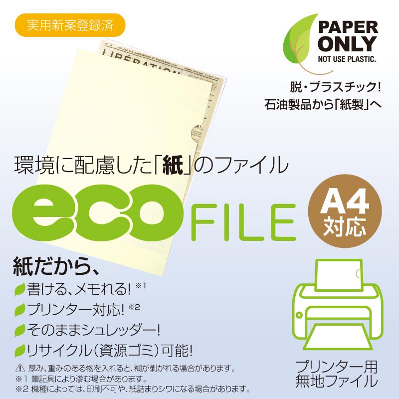 エコファイルイメージ(なのはな(黄色))