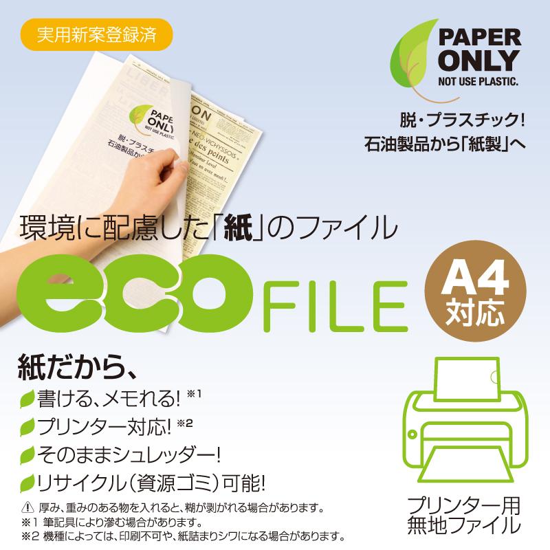 エコファイルイメージ