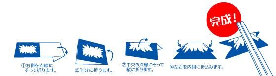 箸袋折り紙「富士山」折り方