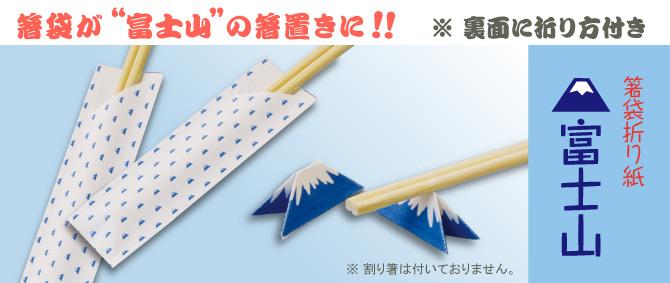 箸袋折り紙「富士山」説明