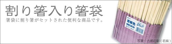 箸袋入り割り箸イメージ