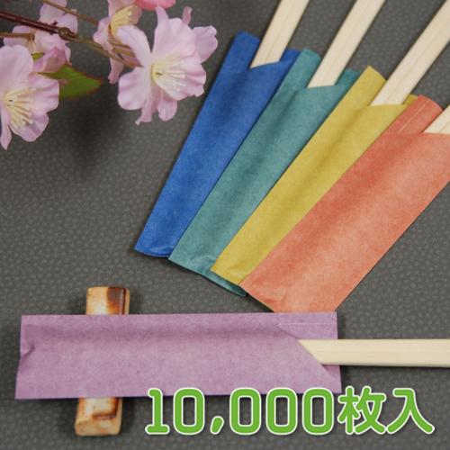 人気No.1箸袋-古都の彩ハカマ