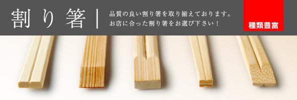 割り箸イメージ